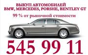 Выкуп автомобилей BMW,  Mercedes,  Porshe,  Bentley GT. 99 % от рыночной